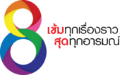 Channel 8 Thailand Logo