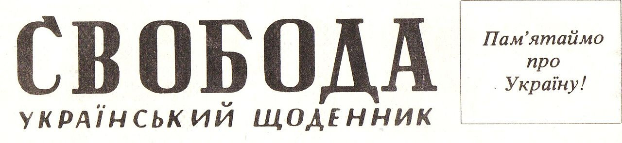 Svoboda (newspaper)