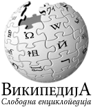 Serbian Wikipedia