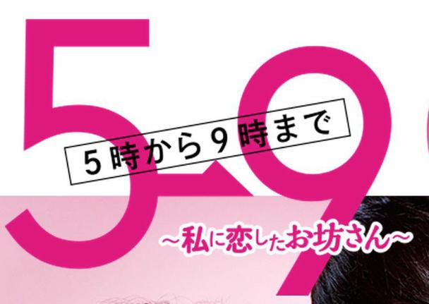 5-ji Kara 9-ji Made: Watashi ni Koi Shita Obōsan