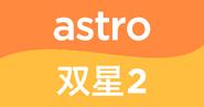 Astro shuangxing 2 logo