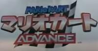 Mario Kart Advance beta Japanese logo