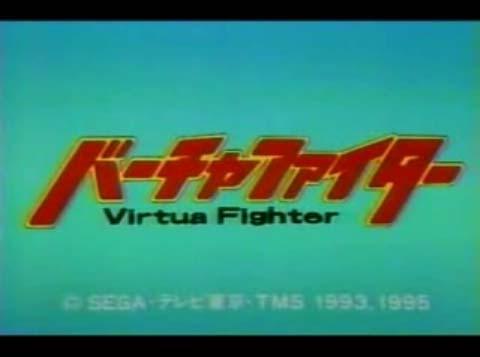 Virtua Fighter (anime)