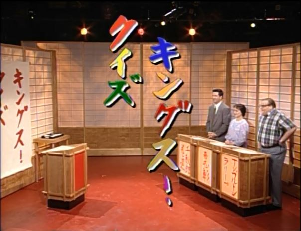 Japanese Game Show (SNL)