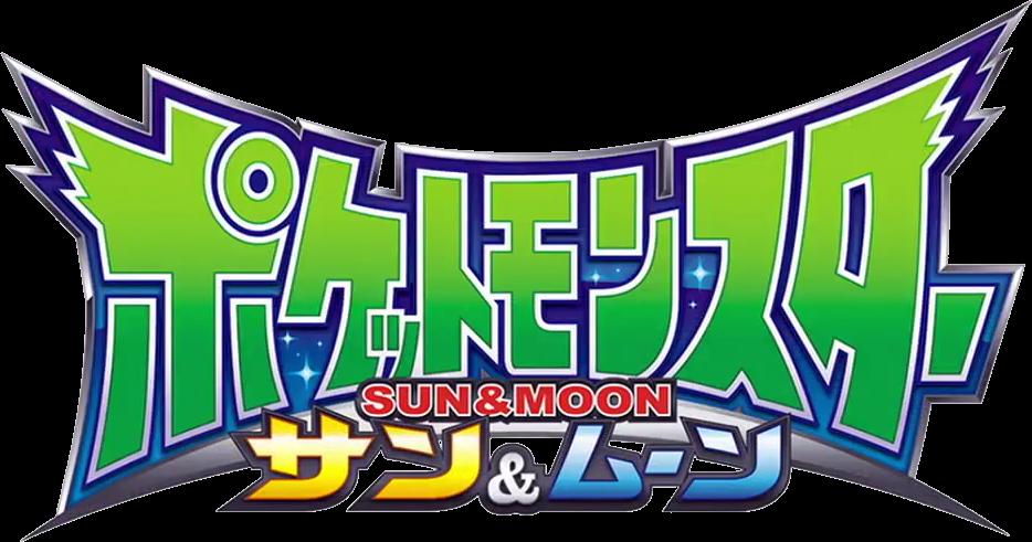 Pocket Monsters Sun & Moon