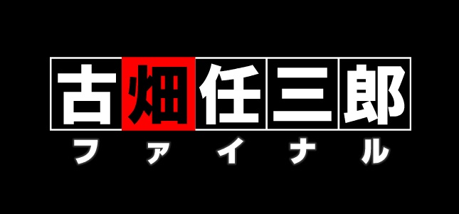 Furuhata Ninzaburō