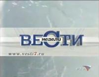 Vesti nedeli(2001).PNG