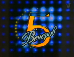 Пять вечеров(2004).PNG