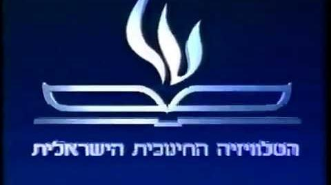 פתיח - הטלוויזיה החינוכית (1986) - גירסה אלטרנטיבית עם זיוף קל...