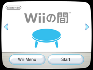 320px-Wii no Ma.png