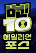 B10AFKorean