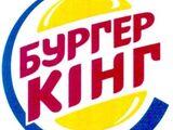 Burger King (Ukraine)