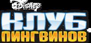Club Penguin logo 2012-2017 (Russian logo)