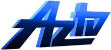 AzTV (Азербайджан) (2011-2015, в заставках).jpg