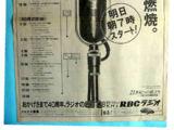 Ryukyu Broadcasting