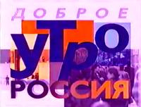 Доброе утро, Россия(1998).PNG