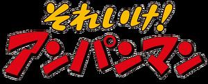 Anpanman Logo.png