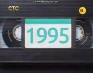1995 not