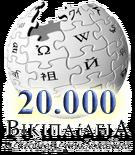 Greek Wikipedia 20000 articles