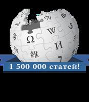 Wikipedia-logo-1.5million-v1.1-ru