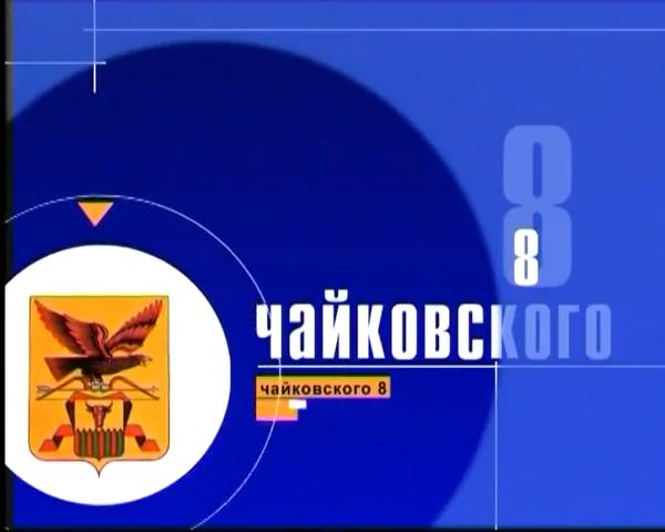 Tchaikovskogo 8