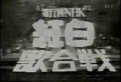 17th Kohaku Uta Gassen.jpg