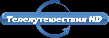 Priklyucheniya HD