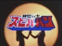 Jikuu Senshi Spielban