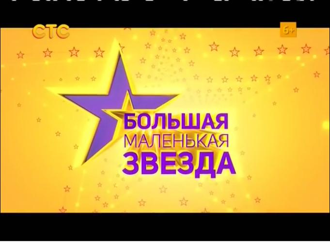 Bolshaya Malenkaya Zvezda
