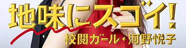 Jimi ni Sugoi! Kōetsu Girl: Kouno Etsuko