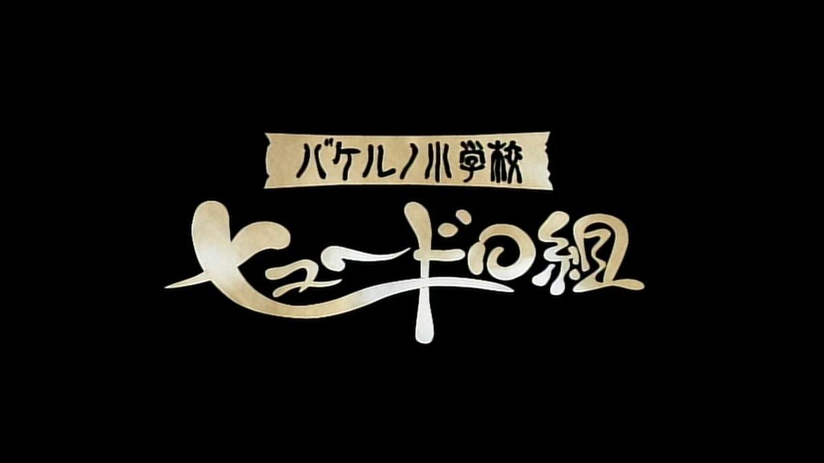 Bakeruno Shōgakkō Hyūdoro-gumi