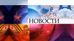Novosti 2013 May 9