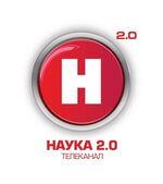 Наука 2.0 (2013).jpg