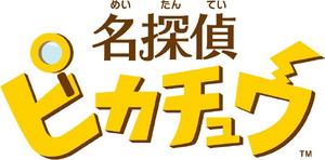 Detective Pikachu JP.png