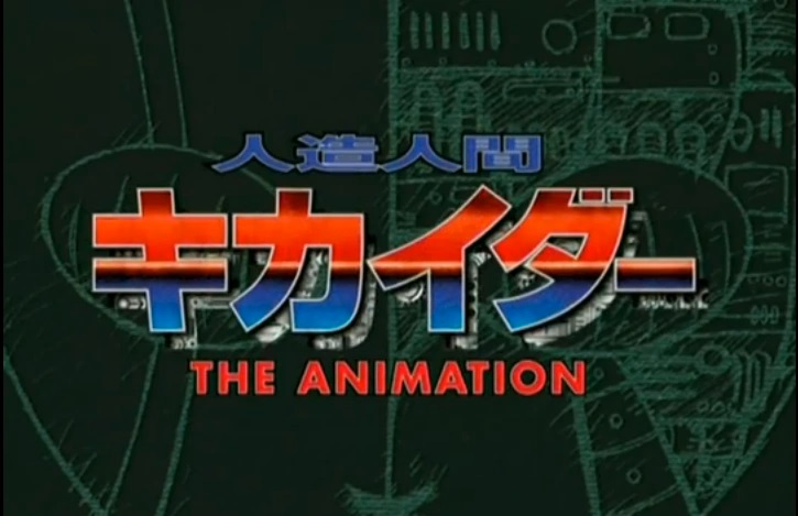 Jinzo Ningen Kikaider: The Animation