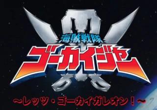 Kaizoku Sentai Gokaiger: Let's Go Gokai Galleon