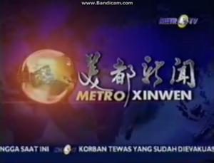 Metro Xinwen 2005.png