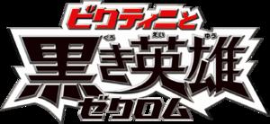 Pocket monsters movie 2011 jap logo B.png