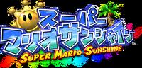 Super Mario Sunshine Japanese logo