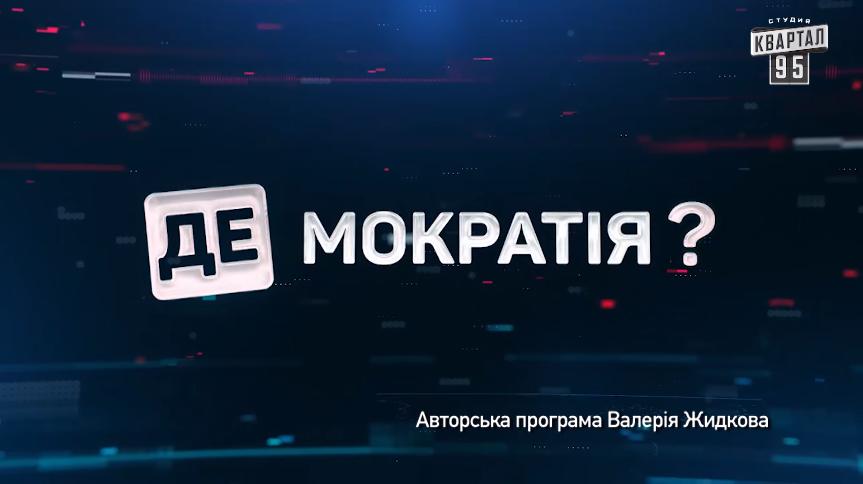 De-Mokratia?