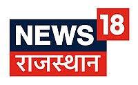 News18 Rajasthan.jpeg