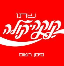 Coca-Cola Israel