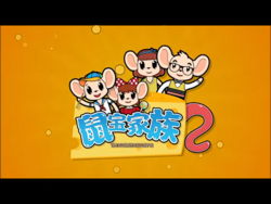 The Mouse Family S2 Astro XTY.png