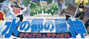 Pokémon Heroes Japanese logo.jpg