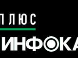 Infokanal NTV-Plus
