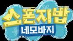 SpongeBob SquarePants Korean logo