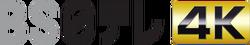BS Nittele 4K logo.png