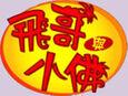 P&F-Chinese