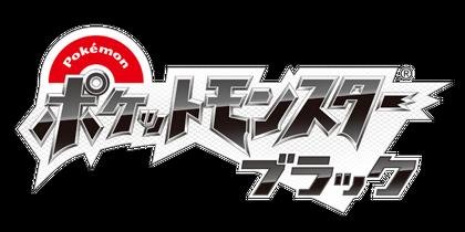 Pokemon black logo Japan.png