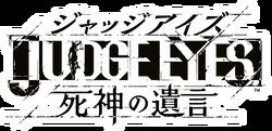 Judge Eyes ロゴ.png